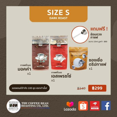 Size S : Dark Roast Set